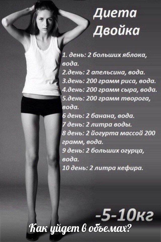 Диета на жидкостях 14