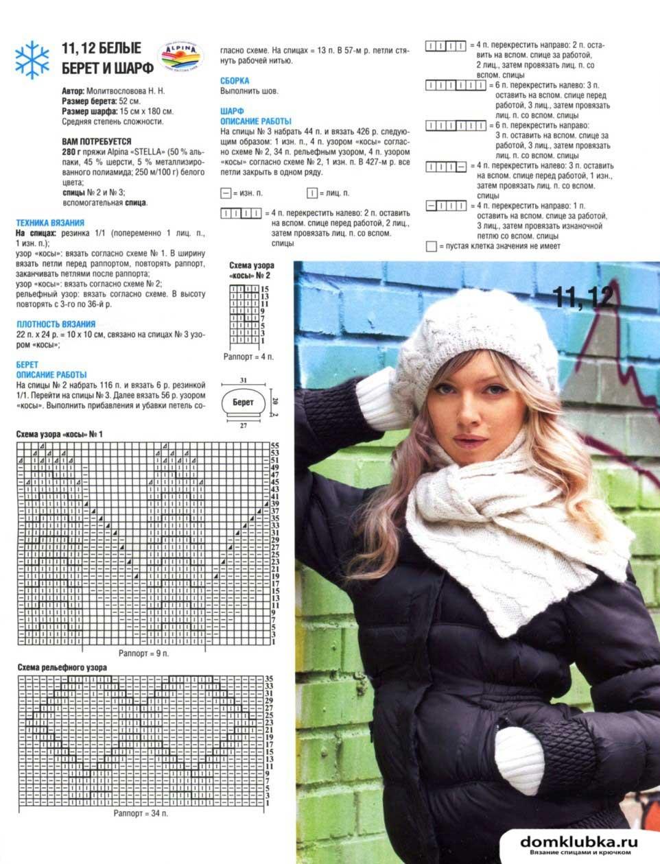 Зимние береты со схемами и описанием
